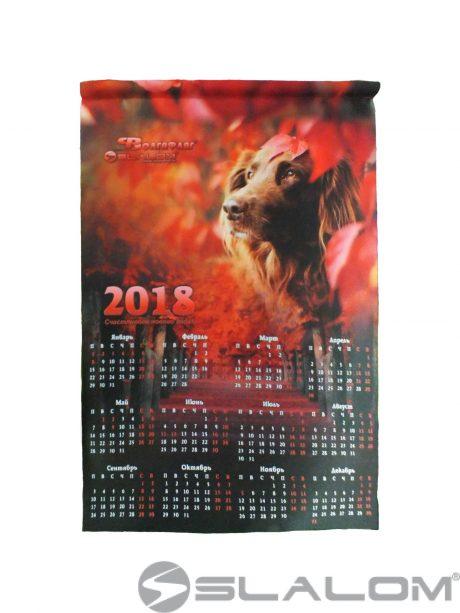 calendar_dog1